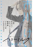 【期間限定価格】ハニーミルク vol.4