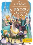 アナと雪の女王 まなつの パレード(ディズニーゴールド絵本)