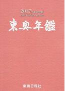 東奥年鑑 Data Yearbook Aomori 2017