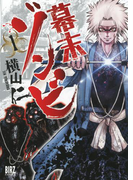 【全1-2セット】幕末ゾンビ(バーズコミックス)