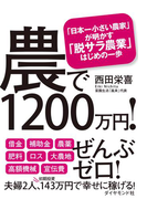 農で1200万円!