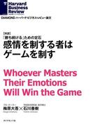 感情を制する者はゲームを制す(対談)(DIAMOND ハーバード・ビジネス・レビュー論文)