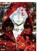 『D.Gray-man』コミックカレンダー2017(大判)