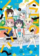 今日のノルマさん(2)(バンブーコミックス 4コマセレクション)