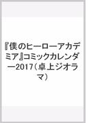 『僕のヒーローアカデミア』コミックカレンダー2017(卓上ジオラマ)