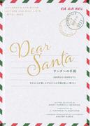 サンタへの手紙 1870年から1920年までに子どもたちが書いたクリスマスの手紙と欲しい物リスト
