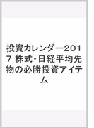 投資カレンダー2017 株式・日経平均先物の必勝投資アイテム (マルチメディア)