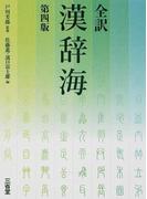 全訳漢辞海 第4版
