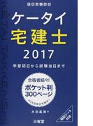 ケータイ宅建士 学習初日から試験当日まで 2017