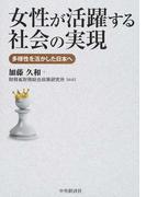 女性が活躍する社会の実現 多様性を活かした日本へ