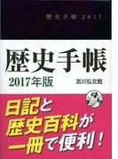 歴史手帳 2017年版