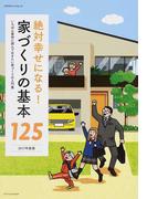 絶対幸せになる!家づくりの基本125 いちばん最初に読んでおきたい家づくりの入門書 2017年度版