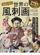 おもしろい世界の風刺画 世界史も学べる! (OAK MOOK)(OAK MOOK)