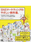 SNSマーケティングのやさしい教科書。 Facebook・Twitter・Instagram−つながりでビジネスを加速する技術