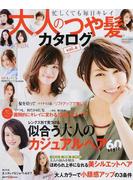 大人のつや髪カタログ vol.4 大人カラーで小顔感アップの3条件