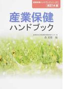 産業保健ハンドブック 改訂14版 (産業保健ハンドブックシリーズ)