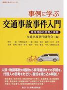 事例に学ぶ交通事故事件入門 事件対応の思考と実務