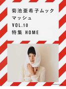 マッシュ 菊池亜希子ムック VOL.10 特集HOME (SHOGAKUKAN SELECT MOOK)