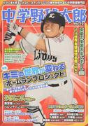 中学野球太郎 Vol.12 特集キミの世界が変わる〈ホームランプロジェクト〉