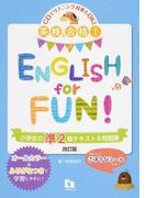 英検合格!ENGLISH for FUN!小学生の準2級テキスト&問題集 CDでリスニング対策もOK! 改訂版
