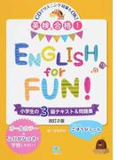 英検合格!ENGLISH for FUN!小学生の3級テキスト&問題集 CDでリスニング対策もOK! 改訂2版