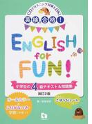 英検合格!ENGLISH for FUN!小学生の4級テキスト&問題集 CDでリスニング対策もOK! 改訂2版