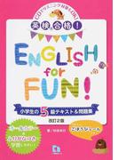 英検合格!ENGLISH for FUN!小学生の5級テキスト&問題集 CDでリスニング対策もOK! 改訂2版