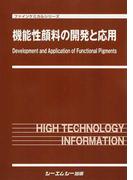 機能性顔料の開発と応用 (ファインケミカルシリーズ)(ファインケミカルシリーズ)