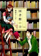 図書館の主 14 (芳文社コミックス)(芳文社コミックス)