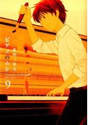 ピアノのムシ 9 If you want,it's born again (芳文社コミックス)(芳文社コミックス)
