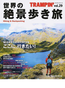 TRAMPIN' Hiking & Backpacking vol.29 世界の絶景歩き旅 (CHIKYU−MARU MOOK)(CHIKYU-MARU MOOK)