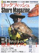 ロックフィッシュShore Magazine Vol.1 どこに行けば釣れるのか?どうすれば釣れるのか?それが分かる根魚バイブル (メディアボーイMOOK ソルトルアーバイブル)(メディアボーイMOOK)