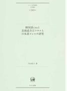 韓国語citaと北海道方言ラサルと日本語ラレルの研究 (ひつじ研究叢書)