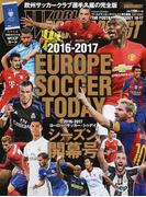 ヨーロッパサッカー・トゥデイ 2016−2017シーズン開幕号 (NSK MOOK)