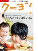 月刊 クーヨン 2016年10月号