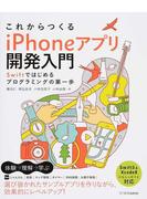 これからつくるiPhoneアプリ開発入門 Swiftではじめるプログラミングの第一歩