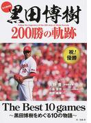 黒田博樹200勝の軌跡 The Best 10 games 黒田博樹をめぐる10の物語 永久保存版