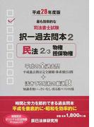 司法書士試験択一過去問本 平成28年度版2 民法 2/3 物権 担保物権