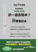 司法書士試験択一過去問本 平成28年度版7 商業登記法