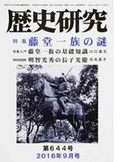 歴史研究 第644号(2016年9月号) 特集藤堂一族の謎