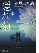 【全1-2セット】隠れ菊(集英社文庫)