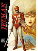【全1-3セット】ジェットマン(スーパークエスト文庫)