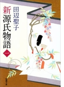【全1-3セット】新源氏物語(新潮文庫)