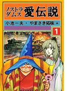 【全1-5セット】ノストラダムス・愛伝説(マンガの金字塔)