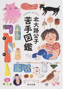 苦手図鑑 (角川文庫)(角川文庫)