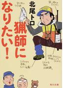 猟師になりたい! 1 (角川文庫)(角川文庫)