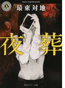 夜葬 (角川ホラー文庫)(角川ホラー文庫)