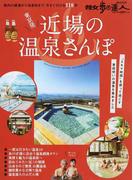 東京発近場の温泉さんぽ 都内の銭湯から温泉街まで、今すぐ行ける118軒