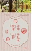 谷中・根津・千駄木・上野 +湯島 (散歩の達人handy TOKYO GUIDEBOOK)