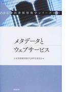 わかる!図書館情報学シリーズ 第3巻 メタデータとウェブサービス